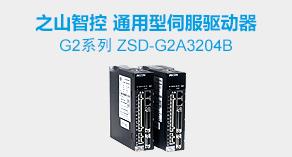 之山智控 通用型伺服驱动器G2系列 ZSD-G2A3204B