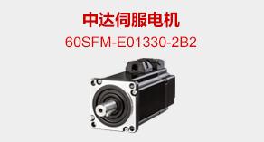 中达电机 60SFM-E01330-2B2