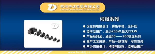 杭州中达电机有限公司