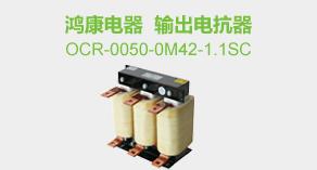 鸿康电器 输出电抗器OCR-0050-0M42-1.1SC