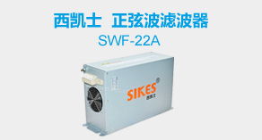 西凯士 正弦波滤波器SWF-22A