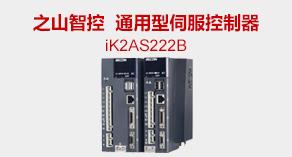 之山 iK2AS222B MII总线型iK2系列