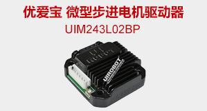 优爱宝UIM243系列步进电机驱动器