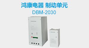 鸿康 DBM-2030 制动单元