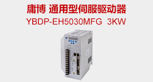 庸博YBDP-EH5030MFG 3KW通用型伺服驱动器