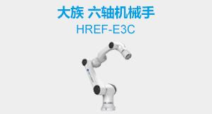 大族 HREF-E3C Elfin六轴机械手